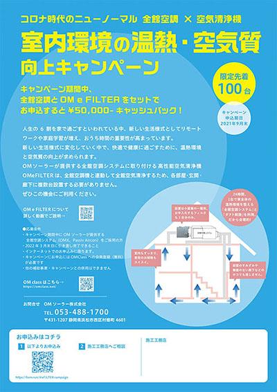 事業者様向け|室内環境の温熱・空気質向上キャンペーン実施中